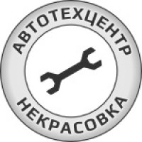 """Автотехцентр """"Некрасовка"""""""