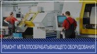 Капитальный ремонт станков,прессов. Наладка ЧПУ