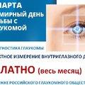 Бесплатное измерение глазного давления в Люберцах
