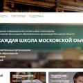 Люберецкие школы постепенно переведут на электронный документооборот