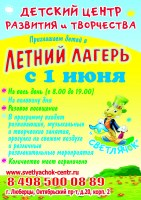 """Детский центр """"Светлячок"""""""