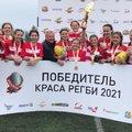 Юные спортсменки из Люберец стали лидерами турнира по регби