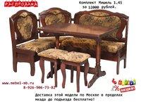 Кухонный уголок Мишель (орех / ткань) за 12000 рублей.