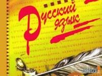 Опытный преподаватель по русскому языку и литературе.ОГЭ(ГИА) и ЕГЭ.