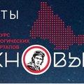 Изобретателей Люберец приглашают поучаствовать в конкурсе «Техновызов»