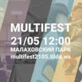 Первый в Подмосковье «Мультифест» пройдет в Малаховском парке