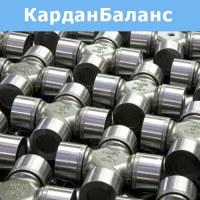 Продаем карданные валы и комплектующие. Компания КарданБаланс