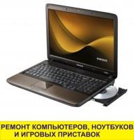 Ремонту компьютеров, ноутбуков, игровых приставок
