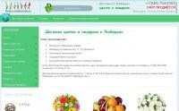 Продам интернет-магазин цветов
