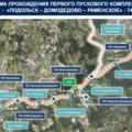 Проект легкорельсового трамвая утвердили в Подмосковье