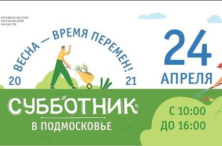 © Пресс-служба Губернатора и Правительства МО