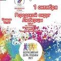 Жителей Люберец приглашают на Всероссийский день ходьбы 1 октября