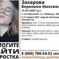 В Люберцах разыскивают девочку, пропавшую 3 дня назад