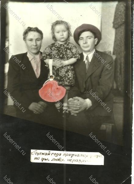 Семья люберчан 1951г