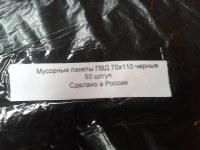 мусорные пакеты ПВД 70*110 черные 40 мкн 120 литров -упаковка 50 штук.