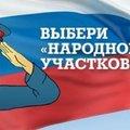 Голосование за «народного участкового» стартует в Люберцах в субботу